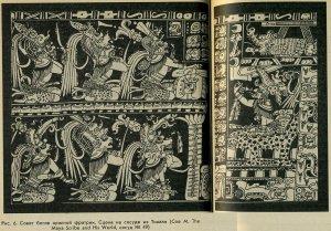 Рис. 6. Совет богов красной фратрии. Сцена на сосуде из Тикаля (Сое М. The Maya Scribe and His World, сосуд № 49)
