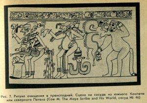 Рис. 7. Ритуал очищения в преисподней. Сцена на сосуде из южного Кампече или северного Петена (Сое М. The Maya Scribe and His World, сосуд N. 46)