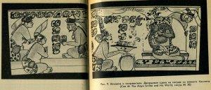 Рис. 9. Владыка и соправители. Дворцовая сцена на сосуде из южного Кампече (Сое М. The Maya Scribe and His World, сосуд № 30)