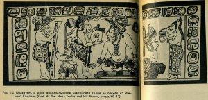 Рис. 10. Правитель и двое военачальников. Дворцовая сцена на сосуде из южного Кампече (Сое М. The Maya Scribe and His World, сосуд № 32)