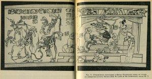 Рис. 11. Отправление посланника к богам. Ритуальная сцена на сосуде из северо-восточного Петена (Сое М. Lords of the Underworld, сосуд N 1)
