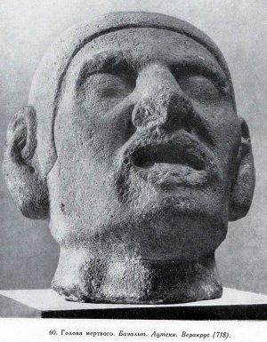 ГОЛОВА УМЕРШЕГО. Базальт. Культура Гольфо (уастеки). Найдена в Веракрус.