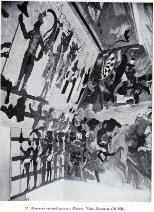 СВЯТИЛИЩЕ ИЗ БОНАМПАКА. Копия в натуральную величину архитектуры и фресковой живописи памятника военной победы. Помещения находились на пирамиде. Живопись первого помещения изображает подготовку к битве; живопись второго — момент битвы; третьего — празднование победы. Культура майя. Найдены в Бонампаке (Чиапас).