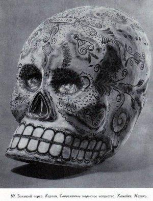 Большой череп