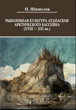 Рыболовная культура атапасков Арктического бассейна (XXIII-XXI вв.)