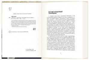 Впервые о Теотиуакане будет издана подробная книга на русском языке