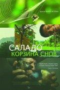 Документальный фильм о жизни в маленькой деревне в Перу покажут в Москве 17 августа
