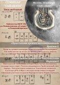 О Луне и вычислении площадей в древней Месоамерике расскажут на семинаре Гайавата 18 декабря