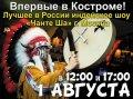 В Костроме 01 августа состоится выступление этнической группы «Чанте Ша». Фото: K1NEWS.RU