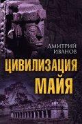 Вышла в свет книга «Цивилизация майя» Дмитрия Иванова