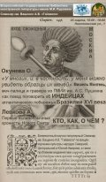 Мартовская Гайавата посвящена индейцам Бразилии XVI в. и первым хронистам Нового Света