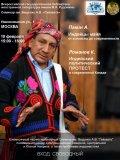Майя и протестам первых наций Канады будут посвящены доклады февральского Семинара «Гайавата». Фото: Пакин А.В.