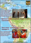 О языке кечуа и головах тсантсу расскажут на январском Семинаре «Гайавата»