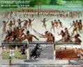 О спортивных играх индейцев расскажут 19 сентября в Москве на Семинаре «Гайавата»