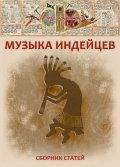 Опубликован сборник статей «Музыка индейцев»