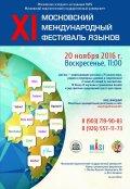 Три индейских языка будут представлены на XI Московском международном фестивале языков