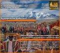 16 октября пройдёт очередной научно-популярный Семинар «Гайавата»