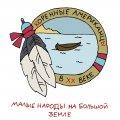 В Рязани в декабре пройдёт цикл лекций об индейцах США в XX веке