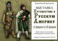 В Курске организована передвижная выставка «Путешествие в Русскую Америку»