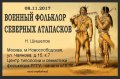 О военном фольклоре северных атапасков расскажут в РГГУ 08 ноября