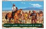 """""""Вестник ацтеков"""" от 26 мая 1521 года"""