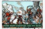 """Вестник ацтеков"" от 17 июня 1520 года"
