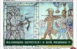 """Вестник ацтеков"" от 24 июня 1520 года"