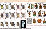 Игральные карты по-майяски