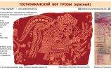 Теотиуаканский Бог грозы (красный)