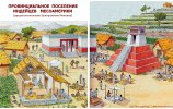 Провинциальное поселение индейцев Месоамерики
