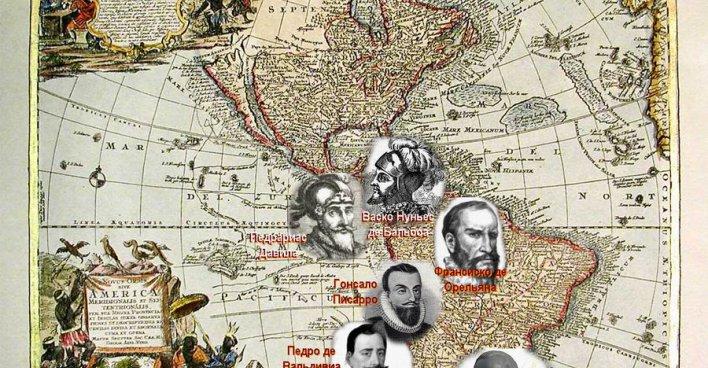 Курс лекций Андрея Кофмана «Портреты испанских конкистадоров» пройдёт в институте Сервантеса