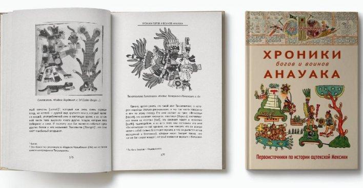 """Книга """"Хроники богов и воинов Анауака"""""""
