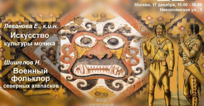 Искусству мочика и военному фольклору северных атапасков посвящён декабрьский Семинар Гайавата