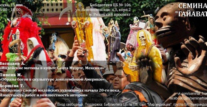 О художниках, искусстве, образах богов и Санта Муэрте расскажут на очередном Семинаре «Гайавата» 15 мая
