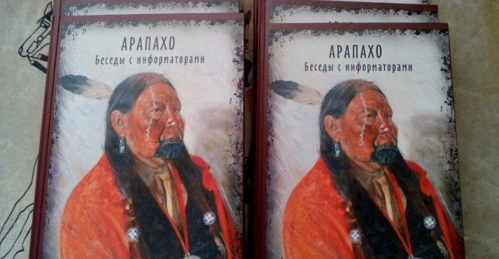 Подготовлена книга про индейцев арапахо. Фото: А.Голенков