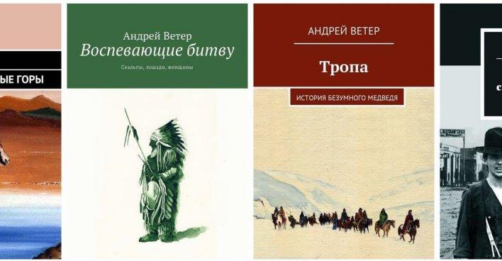 Писатель Андрей Ветер выложил в свободный доступ ряд своих произведений
